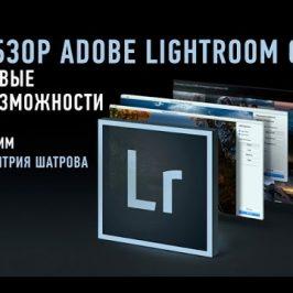 Adobe Lightroom CC. Новые возможности. Дмитрий Шатров