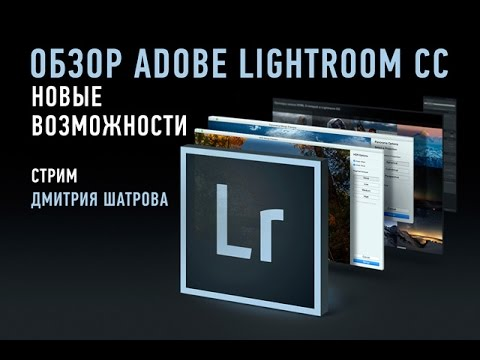 Adobe Lightroom CC. Новые возможности. Дмитрий Шатров